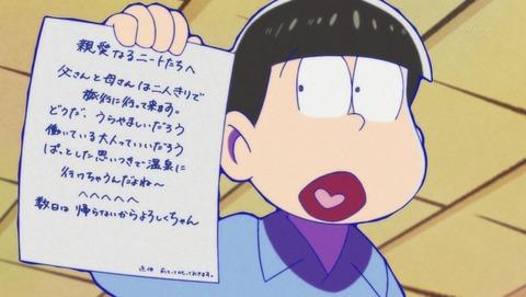 おそ松さん 2期 6話 感想 28