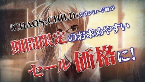 CHAOS;CHILD カオスチャイルド 4話 感想 51