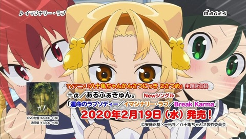 八十亀ちゃん2期 6話 感想 0039