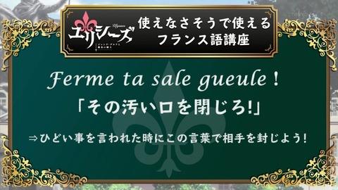 ユリシーズ ジャンヌ・ダルクと錬金の騎士 5話 感想 253