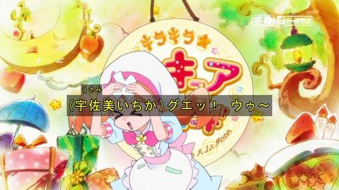 キラキラ☆プリキュアアラモード 44話 感想 790