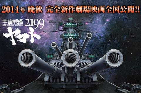 宇宙戦艦ヤマト2199 劇場 公開日 晩秋 1