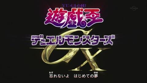 遊戯王GX 20thセレクション 179話 感想 72