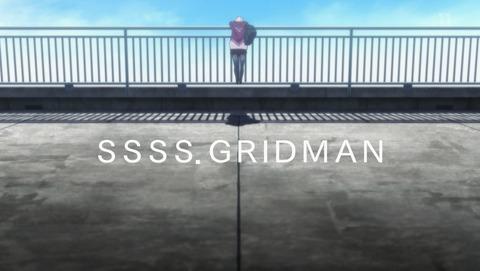 SSSS.GRIDMAN 1話 感想 93