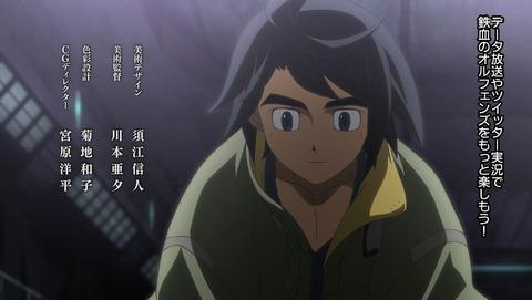 機動戦士ガンダム 鉄血のオルフェンズ 1話 感想 16