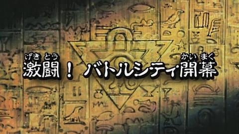 遊戯王 デュエルモンスターズ バトル・シティ編 6話 感想 07