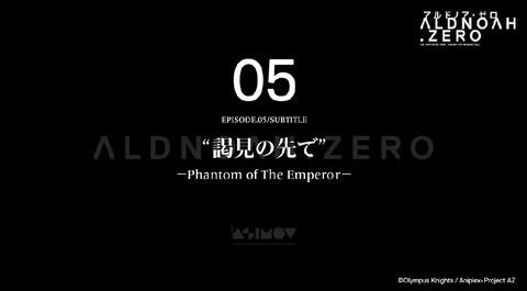 アルドノア・ゼロ 5話 6
