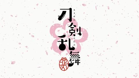 刀剣乱舞 -花丸- 6話 感想 46
