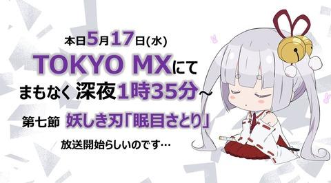 武装少女マキャヴェリズム 7話 感想 DY