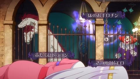 魔王城でおやすみ 1話 感想 0028