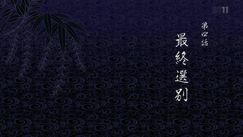 鬼滅の刃 4話 感想 43