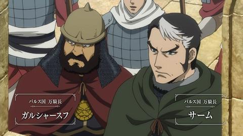 アルスラーン戦記 5話 感想 1480