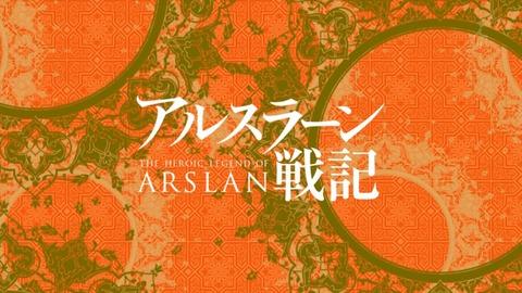 アルスラーン 1710