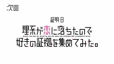 リケ恋 7話 感想 040