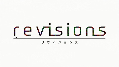 revisions リヴィジョンズ 8話 感想 55