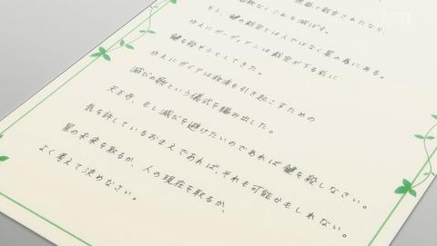 Rewrite 13話 最終回 感想 76