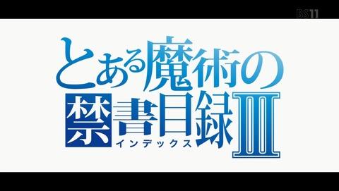 とある魔術の禁書目録III 18話 感想 01