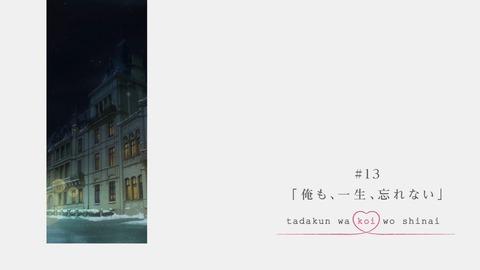多田くん 13話 231