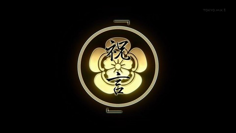胡蝶綺 ~若き信長~ 1話 感想 0284