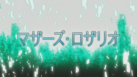 24話 SAO ソードアート・オンライン 作者 マザーズ・ロザリオ 88