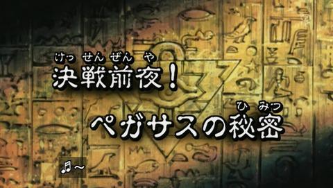 遊戯王DM 20thリマスター 28話 感想 628
