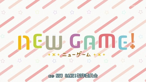 NEW GAME! 3話 感想 39