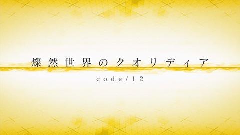 クオリディア・コード 11話 感想 4576