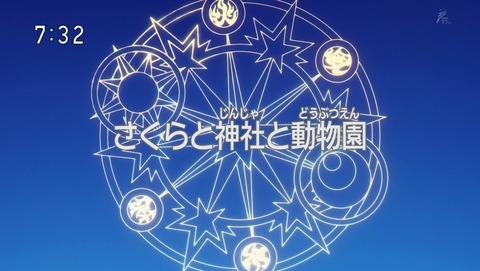 カードキャプターさくら クリアカード編 14話 感想 02