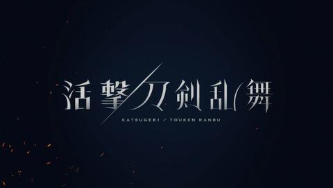活撃 刀剣乱舞 9話 感想 96