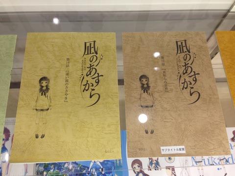 凪のあすから展 / 秋葉原 / イベント / レポート / 写真 2