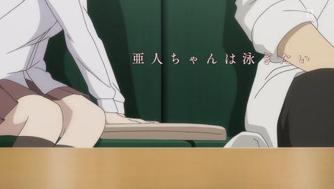 亜人ちゃんは語りたい 12話 感想 最終回 534
