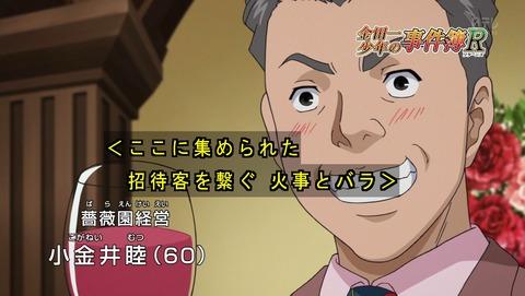 金田一少年の事件簿R 36話 202
