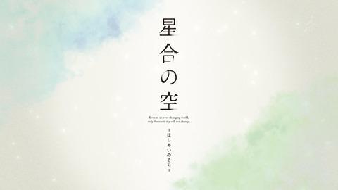 星合の空 7話 感想 011