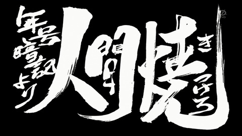 銀魂 4期 4話 感想 554