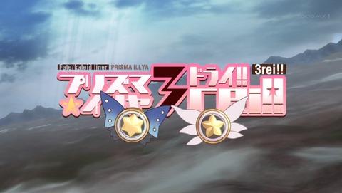 プリズマ☆イリヤ ドライ 7話 感想 192