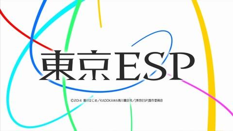 東京ESP 2話 感想 222