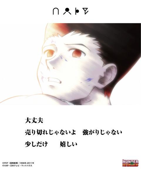 ゴンさん フィギュア 453