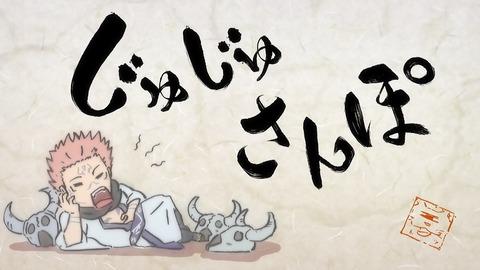 呪術廻戦 13話 感想 055
