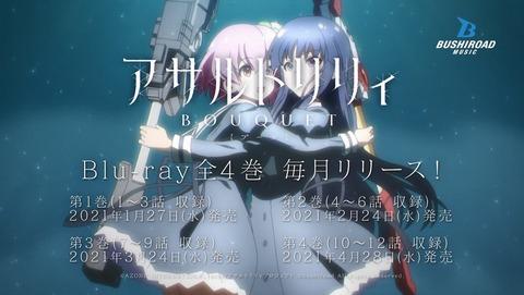 アサルトリリィ BOUQUET 11話 感想 82
