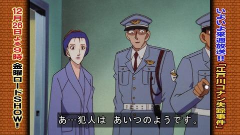 名探偵コナン 45話 感想 リマスター 69