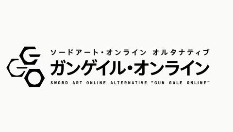 SAO オルタナティブ ガンゲイル・オンライン 9話 感想 92