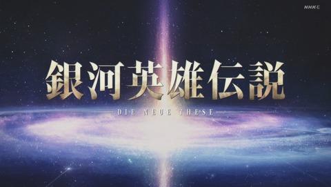 銀河英雄伝説 DieNeueThese 2期 13話 感想 34
