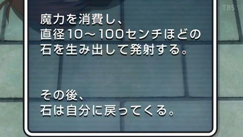 俺だけ入れる隠しダンジョン 12話 感想 0178