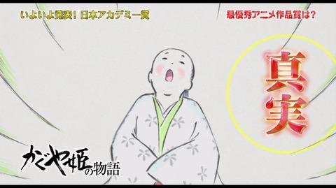 第37回 日本アカデミー賞 風立ちぬ 最優秀アニメーション作品賞 6