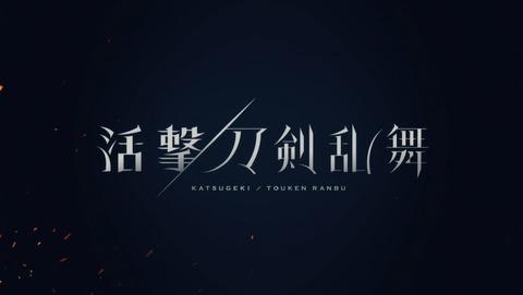 活撃 刀剣乱舞 8話 感想 46