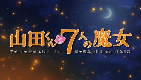 山田くんと7人の魔女 7話 感想 055