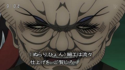 ゲゲゲの鬼太郎 第6期 95話 感想 001