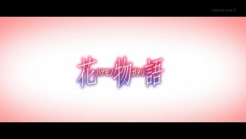 続・終物語 6話 感想 054