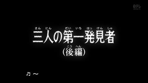 名探偵コナン 793話 感想 三人の第一発見者(後編) 67