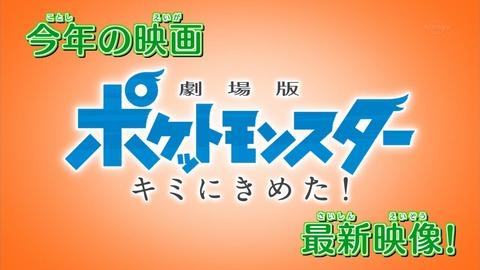 ポケモン サン&ムーン 16話 感想 4932